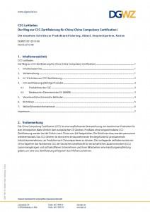DGWZ 1001:2013-08 CCC-Leitfaden: Der Weg zur CCC-Zertifizierung für China (China Compulsory Certification)